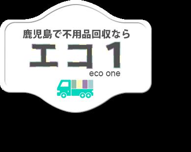 不用品回収なら鹿児島エコ1